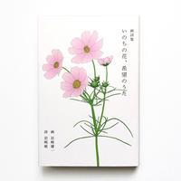 『いのちの花、希望のうた』
