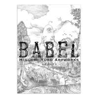 【初回限定版】BABEL  Higuchi Yuko Artworks