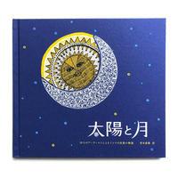 『太陽と月』 第3刷