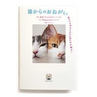 『猫からのおねがい 猫も人も幸せになれる迎え方&暮らし 』