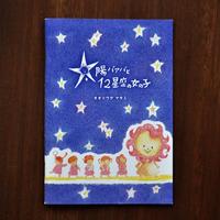 オオトウゲマサミ『太陽バアバと12星座の女の子』