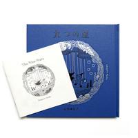 石黒亜矢子『九つの星』+英訳冊子