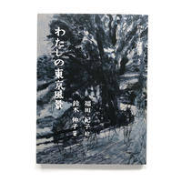 『わたしの東京風景』★福田紀子サイン本