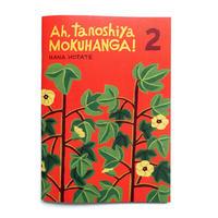 『Ah, tanoshiya MOKUHANGA! 2』保立葉菜