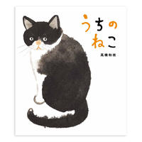 『うちのねこ』高橋和枝 ★サイン本(予約)