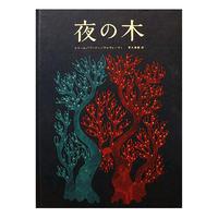 『夜の木』 第8刷