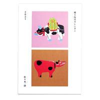 佐々木一澄 郷土玩具カレンダー2021