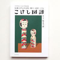 佐々木一澄『こけし図譜』★サイン本