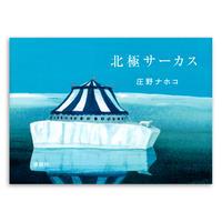 庄野ナホコ『北極サーカス』