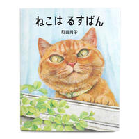 『ねこはるすばん』 ★町田尚子 サイン本