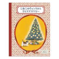 『こねこのウィンクルとクリスマスツリー』さとうゆうすけ★サインカード付