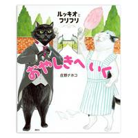 『ルッキオとフリフリ おやしきへいく』庄野ナホコ★サイン本