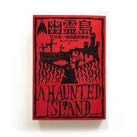 『幽霊島』