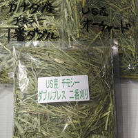 お試しパック(牧草3種150g)  【送料込み】