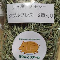 US産チモシー ダブルプレス 2番刈り(100g)