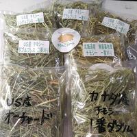 お試しパック(牧草7種350g)