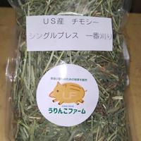 US産チモシー シングルプレス 1番刈り(500g)
