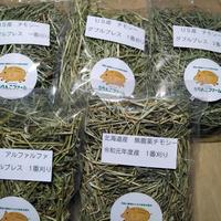 お試しパック(牧草5種500g)