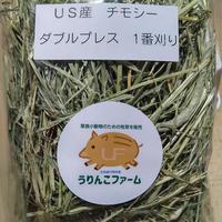 US産チモシー ダブルプレス 1番刈り(500g)