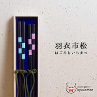 羽衣市松夫婦箸