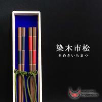 染木市松 夫婦箸