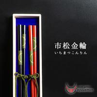 市松金輪夫婦箸