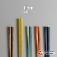 flora 5膳セット 食洗機対応