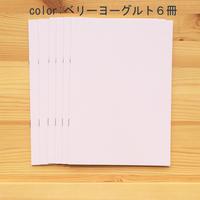 大人の時間割帳(1か月)6冊セット ベリーヨーグルト