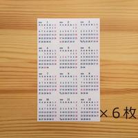 【先行予約特価】ミニチュアカレンダーシール2021 お徳用6枚セット