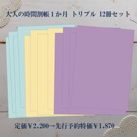 【先行予約特価】大人の時間割帳(1か月)お徳用12冊セット トリプル