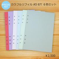 【6色セット】色上質紙〈特厚口〉A5サイズ 6穴(システム手帳用) 6色×30枚入