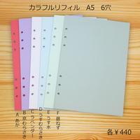 【単品】色上質紙〈特厚口〉A5サイズ 6穴(システム手帳用) 30枚入