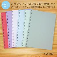 【6色セット】色上質紙〈特厚口〉A5サイズ 24穴(ツイストノート・リング製本用) 6色×各30枚入