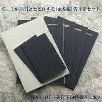 【先行予約Cセット】大人の時間割帳(日付なし)4冊・メモ帳2冊・1か月用1冊のセット