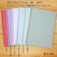 【単品】色上質紙〈特厚口〉A5サイズ 24穴(ツイストノート・リング製本用) 30枚入