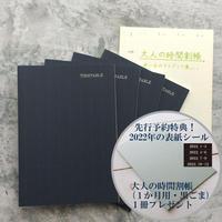 【先行予約特典あり】大人の時間割帳(日付なし)4冊とアイディア集vol.2のセット 3,520円