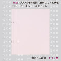 B品・大人の時間割帳(1か月) ベリーヨーグルト4冊