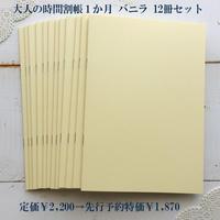 【先行予約特価】大人の時間割帳(1か月)お徳用12冊セット バニラ
