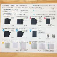 【無料】うさぎの便利グッズ屋 製品カタログ PDFデータ