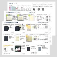 【無料】うさぎの便利グッズ屋 製品一覧 PDFデータ