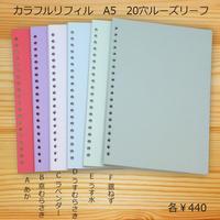 【単品】色上質紙〈特厚口〉A5サイズ 20穴(ルーズリーフ・ルーズリング用) 30枚入