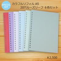 【6色セット】色上質紙〈特厚口〉A5サイズ 20穴(ルーズリーフ・ルーズリング用) 6色×30枚入