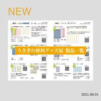 【無料】うさぎの便利グッズ屋 製品一覧 PDFデータ 2021年秋の新作
