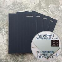 【先行予約特典あり】大人の時間割帳(日付なし)4冊セット 3,300円