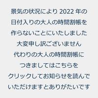 お知らせ 2021年7月4日に書きました