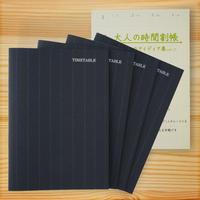 大人の時間割帳(日付なし)4冊とアイディア集のセット