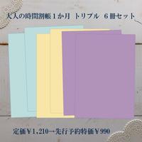 【先行予約特価】大人の時間割帳(1か月)6冊セット トリプル