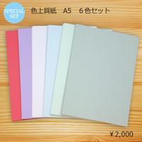 【6色セット】色上質紙〈特厚口〉A5サイズ (穴無し・カット紙) 6色×30枚入