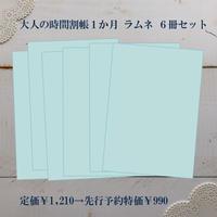 【先行予約特価】大人の時間割帳(1か月)6冊セット ラムネ
