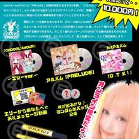 数量限定!「新人応援セット」郵送用 ¥10,000